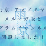 """<span class=""""title"""">電子秘密基地・雨乃京-アメノミヤコ- メルマガ版とテレグラム版を開設しました!</span>"""